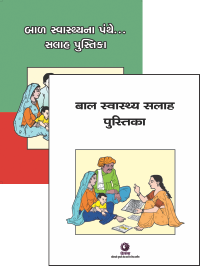 Flip Book on Counselling for Mothers' and Children's Health and Nutrition