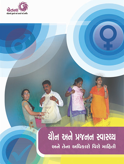 Fact sheets on Sexual and Reproductive Health and Rights